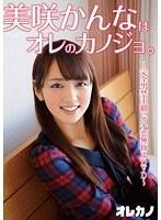「美咲かんなはオレのカノジョ。( #美咲かんな #○○はオレのカノジョ。 #GARDEN)」のサンプル動画