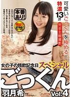 女の子の精飲記念日スペシャル ごっくん Vol.4 羽月希