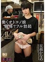「働くオトコノ娘 職場でフル勃起AVデビュー 星越かなめ( #星越かなめ #僕たち男の娘)」のサンプル動画