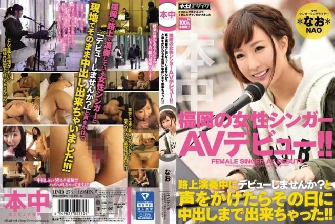 福岡の女性シンガーAVデビュー 路上演奏中にデビューしませんか?と声をかけたらその日に中出しまで出来ちゃった!!