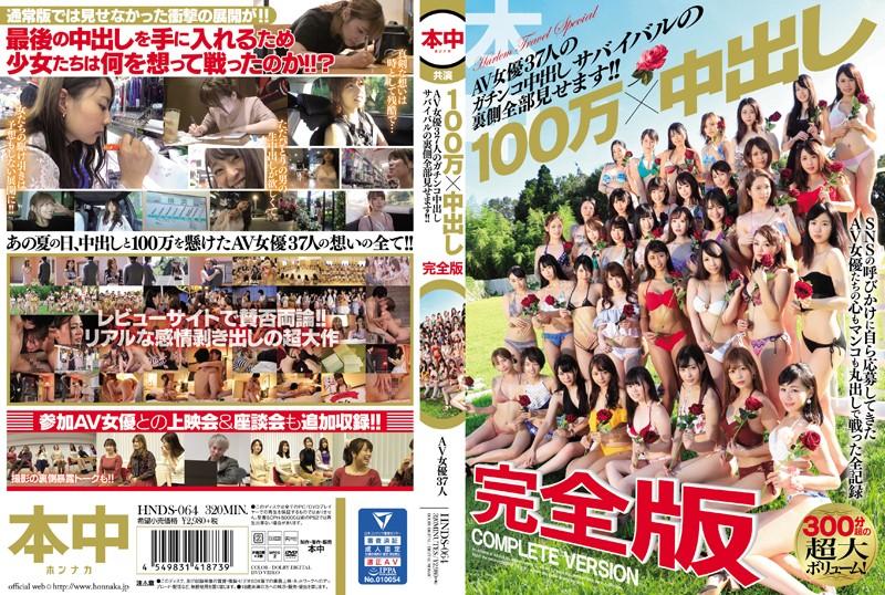 100万×中出し 完全版 AV女優37人のガチンコ中出しサバイバルの裏側全部見せます!!