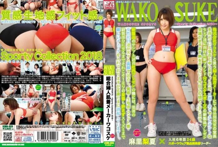 総合婦人肌着メーカーWAKOSUKE~Sporty Collection ...
