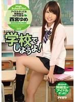 「学校でしようよ!アイドルやってる同級生はHが大好き! 西宮ゆめ( #西宮ゆめ #学校でしようよ! #アイデアポケット)」のサンプル動画