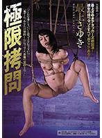 「極限拷問 最上さゆき( #最上さゆき #アタッカーズ)」のサンプル動画