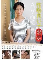 「性格良い子[限定]AV面接 岸谷燈( #ティーチャー/妄想族)」のサンプル動画