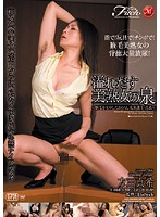 「溢れだす美熟女の泉 〜腋毛を生やしたおもらし女弁護士・真希〜 友田真希」のサンプル動画
