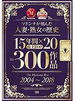 マドンナが刻んだ人妻・熟女の歴史 15年間×売上TOP20=300作品 The Madonna Best 2004〜2018