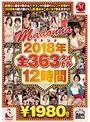 2018年マドンナ全363タイトル12時間