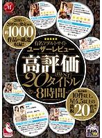 「有名アダルトサイトユーザーレビュー 高評価BEST 20タイトル8時間( #桜樹玲奈 #マドンナ)」のサンプル動画