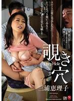 覗き穴 三浦恵理子