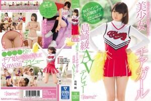 島崎綾 去年の夏、甲子園で話題になった美少女チアガール島崎綾AVデビュー パケ写