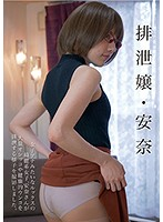 排泄嬢・安奈(動画番号:kbms00094)