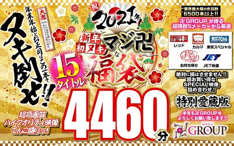【福袋】祝!2021年!新年初ヌキ!マジ卍な福袋