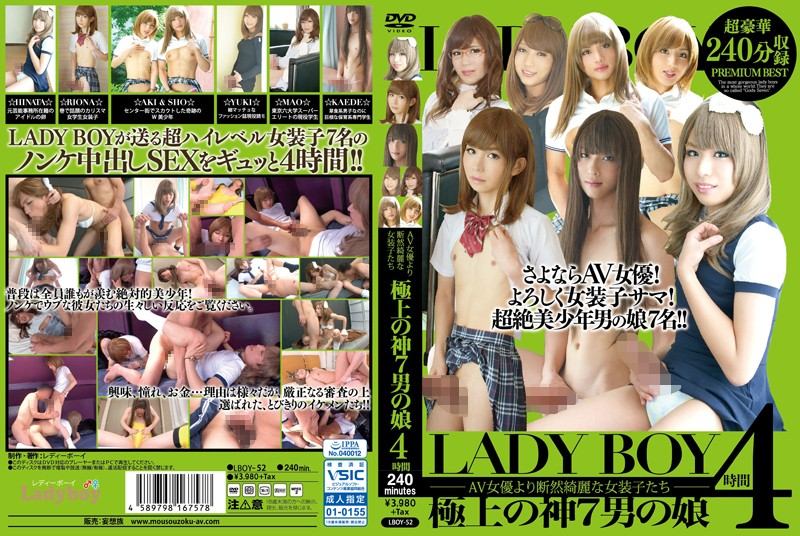 「AV女優より断然綺麗な女装子たち 極上の神7男の娘 4時間( #Lady Boy/妄想族)」のジャケット写真