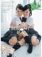 「18歳、制服の双子処女。「2人でしかできない、初めてのこと」 芦田まり 芦田えり( #芦田まり #ビビアン)」のサンプル動画