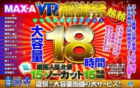 【動画】【VRお中元セット】MAX-A VR感謝祭ヌレヌレ熱熱MAXマックス18時間