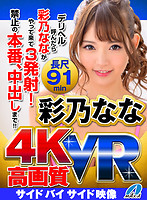 【VR】高画質 デリヘル呼んだら彩乃なながやって来て3発射!禁止の本番、中出しまで!!