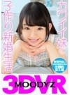 【VR】【MOODYZ VR】カワイイ妹と子作り新婚生活 姫川ゆうな