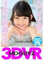 【VR】MOODYZ VR カワイイ妹と子作り新婚生活 姫川ゆうな
