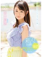 新人!18歳ナチュラル美少女現役女子大生AVデビュー 並木夏恋
