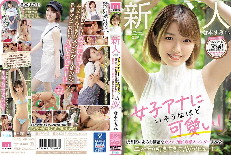 新人20歳 女子アナにいそうなほど可愛い! 渋谷区にあるお洒落なカフェで働く敏感スレンダー美少女 エッチが好きすぎてAVデビュー!! 倉本すみれ