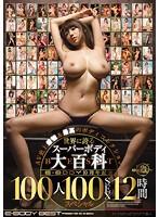 E-BODY10周年記念 世界に誇るスーパーボディ大百科BEST AV史上最強&最高のボディコレクション 100人100SEX 12時間スペシャル