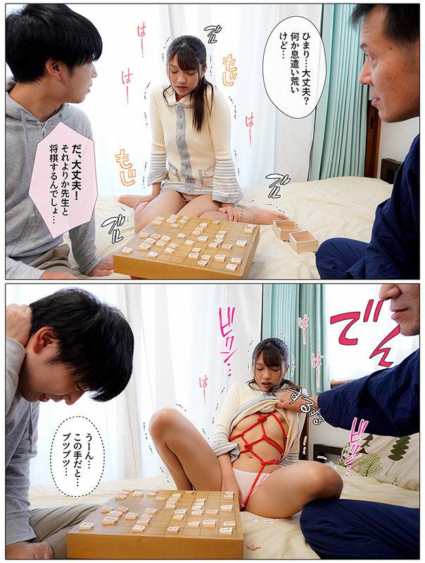 女子学生棋士の彼女はプライドが高くて将棋で誰にも負けたくなかったのに… のサンプル画像 13枚目