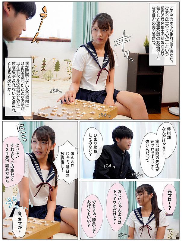 女子学生棋士の彼女はプライドが高くて将棋で誰にも負けたくなかったのに… のサンプル画像 3枚目