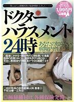 「ドクターハラスメント24時( #桃太郎映像出版)」のサンプル動画
