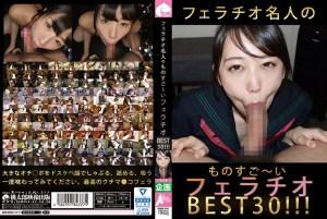 フェラチオ名人のものすご〜いフェラチオBEST30!!!