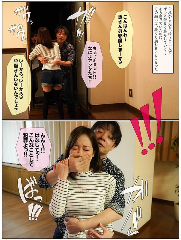 いつも僕を守ってくれる正義感の強い妻が、DQNたちの手に堕ちました… 篠田ゆう5