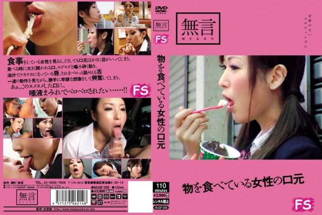 食事をしている女性を見ると、どうしても口元ばかりに目がいってしまう。食べるときに大きく開かれる口、モグモグと噛み砕く動き、油分でテカテカになっている唇、それをペロっと舐め取る舌。一連の動作を見ながら、勝手に卑猥な想像をして興奮してしまう。あぁ、このヌメヌメした口に、唾液まみれでベロベロされたい…!!