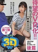 【VR】勃起をさせて笑みを浮かべる。痴女っ子ローリータ。後編 栄川乃亜
