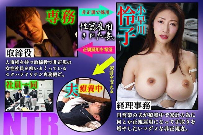 家計の為に非正規雇用で就職した企業で試用期間に助平な上司に目を付けられ性器雇用された妻…2 小早川怜子