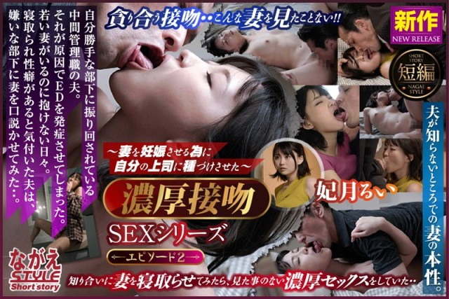 濃厚接吻SEXシリーズ・エピソード2 妃月るい〜妻を妊娠させる為に自分の上司に種づけさせた〜