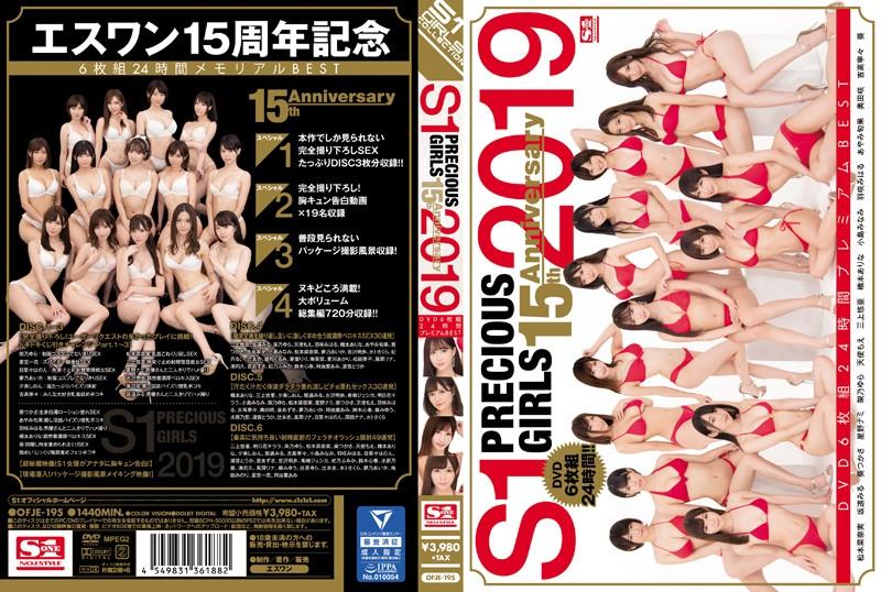 S1 PRECIOUS GIRLS 2019 15th Anniversary DVD6枚組24時間プレミアムBEST( #三上悠亜 #S1 GIRLS COLLECTION #エスワン ナンバーワンスタイル)