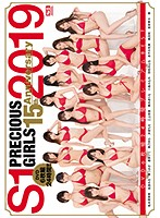 「S1 PRECIOUS GIRLS 2019 15th Anniversary DVD6枚組24時間プレミアムBEST( #三上悠亜 #S1 GIRLS COLLECTION #エスワン ナンバーワンスタイル)」のサンプル動画