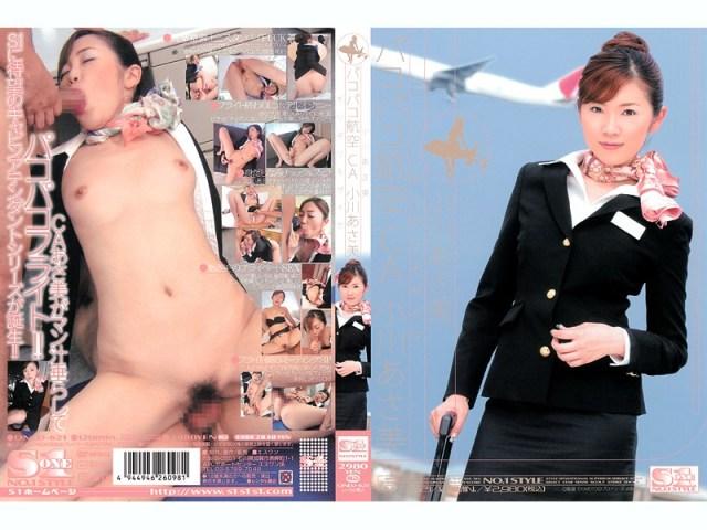 【モザイク除去】ギリギリモザイク パコパコ航空CA 小川あさ美