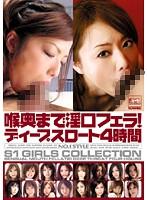 「喉奥まで淫口フェラ!ディープスロート4時間」のサンプル動画