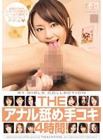「THE アナル舐め手コキ4時間!」のサンプル動画