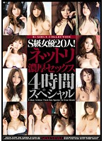「S級女優20人!ネットリ濃厚セックス4時間スペシャル」のサンプル動画