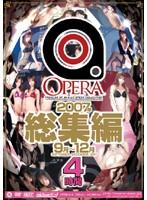 「OPERA 2007年総集編 9月〜12月( #OPERA総集編 #オペラ)」のサンプル動画