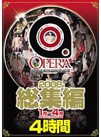 「OPERA 2008年総集編 1月〜4月( #OPERA総集編 #オペラ)」のサンプル動画