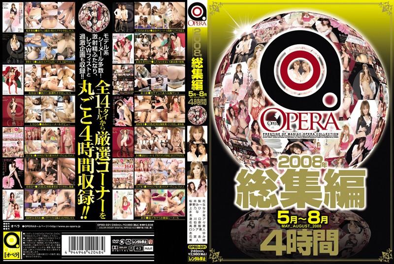 「OPERA 2008年総集編 5月〜8月( #OPERA総集編 #オペラ)」のジャケット写真
