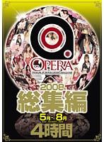 「OPERA 2008年総集編 5月〜8月( #OPERA総集編 #オペラ)」のサンプル動画
