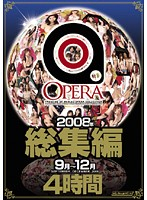 「OPERA 2008年総集編 9月〜12月( #沢尻もも美 #OPERA総集編 #オペラ)」のサンプル動画