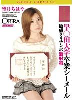 「早○田大学卒業シーメール 望月ちはや( #望月ちはや #オペラ)」のサンプル動画