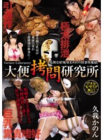 大便拷問研究所 久我かのん(動画番号:opud00226)
