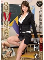 美人女教師 糞尿M男調教 朝桐光(動画番号:opud00268)