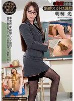 美尻女教師 緊縛スカトロ調教 朝桐光(動画番号:opud00293)
